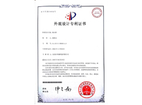 鸿盛魔术贴专利证书